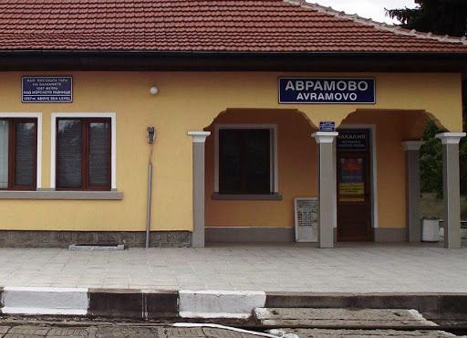 Avramovo İstasyonu'nun yanında dar bir gösterge