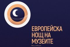 Bansko'da Avrupa Müzesi Gecesi